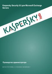 Kaspersky Security 8.0 для Microsoft Exchange Servers