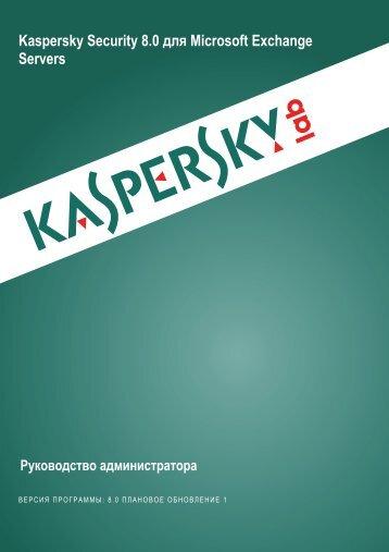 Kaspersky Security 8.0 для Microsoft Exchange Servers