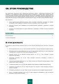 Kaspersky Security 8.0 для Microsoft Exchange Servers - Page 6