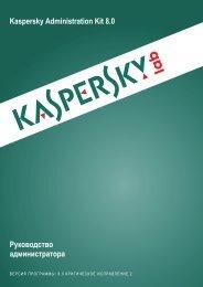 Kaspersky Administration Kit 8.0. Руководство ... - Kaspersky Lab