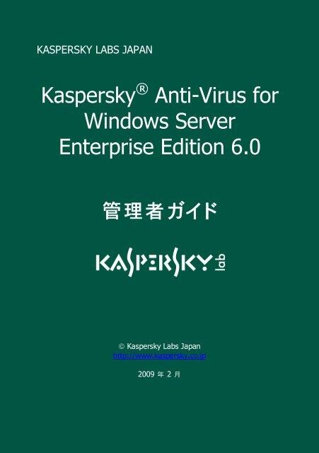 管理者ガイド - Kaspersky Lab