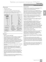 SITRANS T термопары
