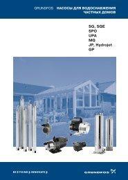 Насосы для водоснабжения частных домов SQ, SQE, SPO, UPA ...