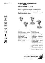 Преобразователь давления cerabar S PMC 71 cerabar S PMP 71 ...