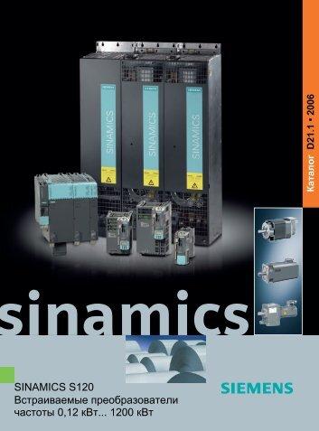sinamics s120 - Промышленная автоматизация» и «Технологии ...