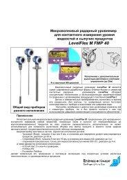 Микроволновые уровнемеры LevelFlex-FMP