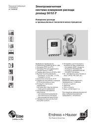 Электромагнитная система измерения расхода promag 50/53 P