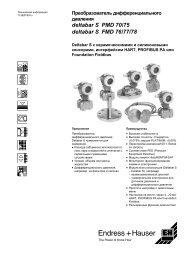 Deltabar S PMD 70, PMD 75, FMD 76, FMD 77, FMD 78 (TI)