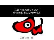 会津若松市のDraw活用 - The Document Foundation Wiki