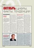 России - WiseSoft.Ru - Page 4
