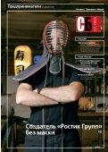 Ростик - WiseSoft.Ru - Page 3