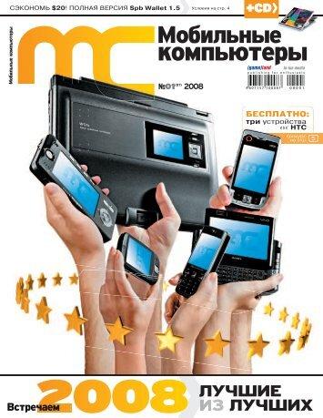 ЛУЧШИЕ ЛУЧШИХ - WiseSoft.Ru
