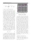 Cognitive Radio 시스템에서 불확실한 잡음 전력을 고려한 슬라이딩 ... - Page 5