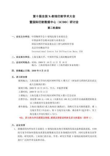 十届大会及讲习班第二轮通知 - 中国科学院物理研究所