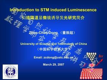 扫描隧道显微镜诱导的发光 - 中国科学院物理研究所