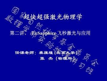 国家自然科学基金委员会数理学部实验物理讲习班 - 中国科学院物理 ...