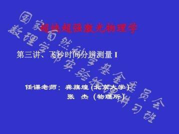 飞秒光科学-时间分辨测量与应用1 - 中国科学院物理研究所