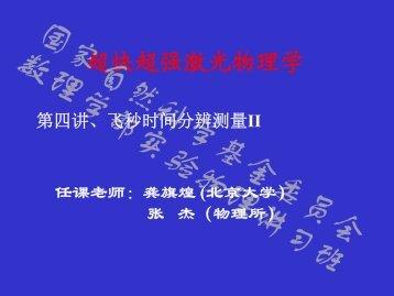 飞秒光科学-时间分辨测量与应用2 - 中国科学院物理研究所
