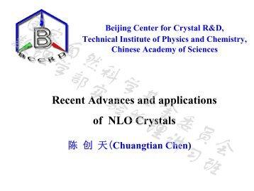 紫外、深紫外非线性光学晶体的最新进展和应用前景