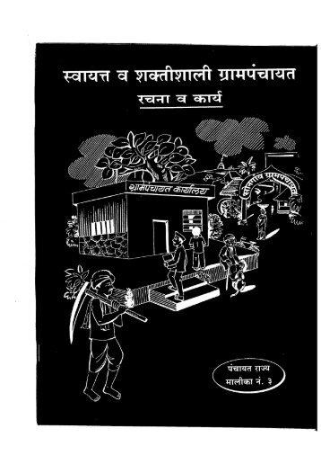 Rachna va Karya – Marathi, PP: 93, PDF - WOTR