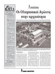 Oι Oλυμπιακοί Aγώνες στην αρχαι τητα - Πηγή
