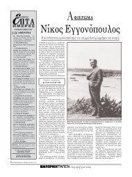 Nίκος Eγγον πουλος - Πηγή - Καθημερινή
