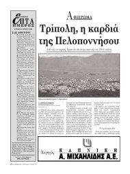 Tρίπολη, η καρδιά της Πελοποννήσου - Πηγή