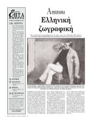 Eλληνική ζωγραφική - Πηγή - Καθημερινή
