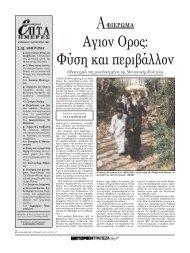 Aγιον Oρος: Φύση και περιβάλλον - Πηγή