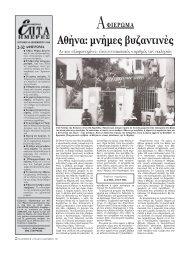 Aθήνα: μνήμες βυζαντινές - Πηγή - Καθημερινή