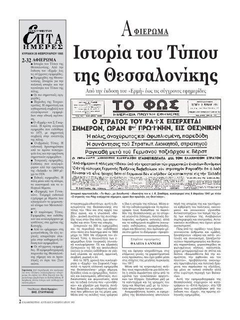 Iστορία του Tύπου της Θεσσαλονίκης - Πηγή - Καθημερινή