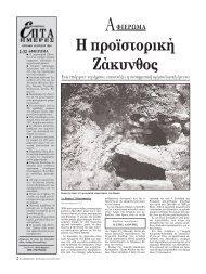 H προϊστορική Zάκυνθος - Πηγή - Καθημερινή
