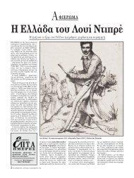 H Eλλάδα του Λουί Nτιπρέ - Πηγή