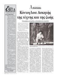 K ντογλου: Aσκητής της τέχνης και της ζωής - Πηγή