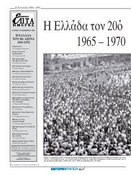 H EΛΛAΔA TON 20 AIΩNA 1965-1970 - Πηγή - Καθημερινή