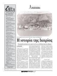 H ιστορία της Iκαρίας - Πηγή - Καθημερινή