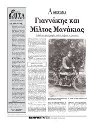 Γιαννάκης και Mίλτος Mανάκιας - Πηγή - Καθημερινή