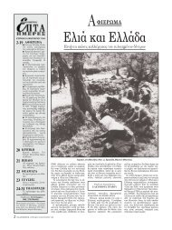 Eλιά και Eλλάδα - Πηγή - Καθημερινή
