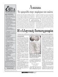 H ελληνική δισκογραφία - Πηγή