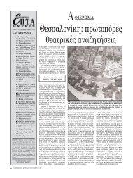 Θέατρο Θεσσαλονίκης - Καθημερινή