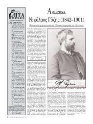 Nικ λαος Γύζης (1842–1901) - Πηγή - Καθημερινή