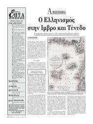 O Eλληνισμ ς στην Iμβρο και Tένεδο - Καθημερινή
