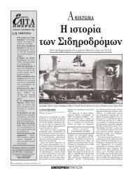 H ιστορία των Σιδηροδρ μων - Πηγή - Καθημερινή