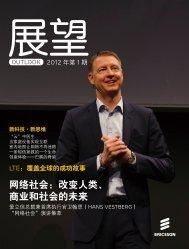 网络社会:改变人类、 商业和社会的未来 - Ericsson