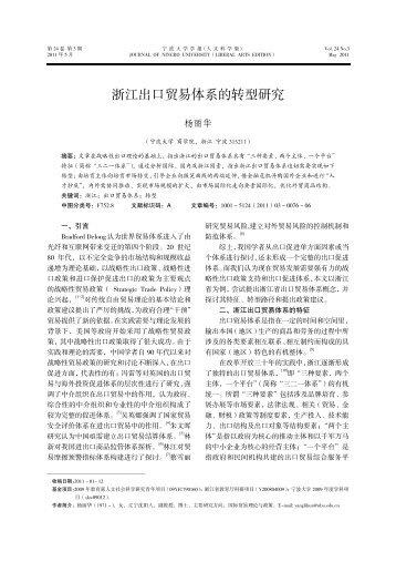 浙江出口贸易体系的转型研究