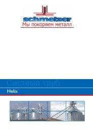 rohrsystem-helix russ