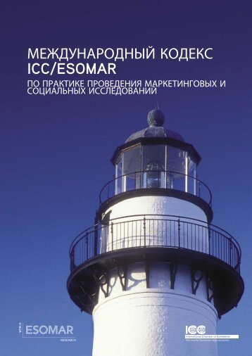 ICC/ESOMAR International Code on Market and Social Research