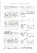 研究概要書 - エスペック - Page 3