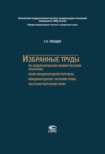 PDF - Издательство «СТАТУТ