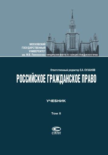учебник - Издательство «СТАТУТ